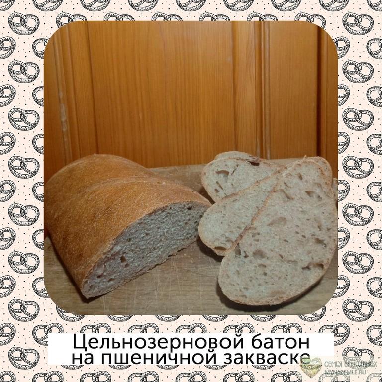 celnozernovoj baton v post instagram - Простой рецепт цельнозернового батона на пшеничной закваске