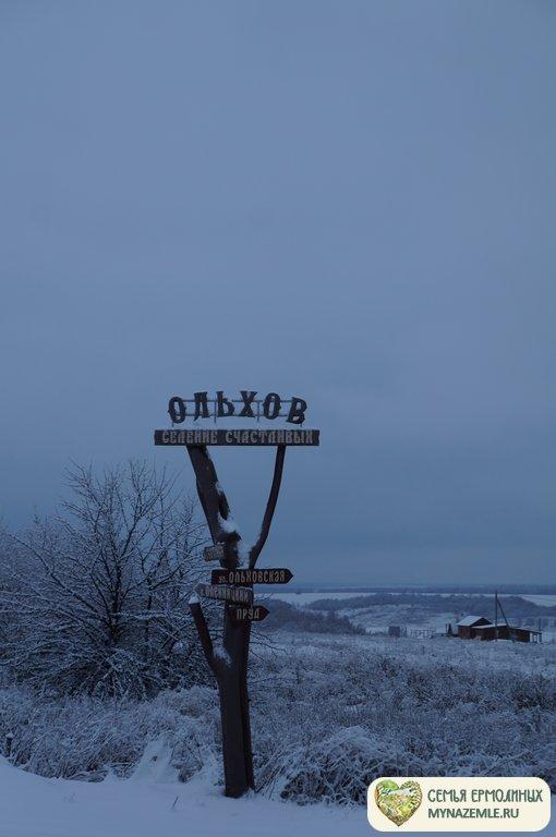 dsc08343 1 - Зимой в деревне скучно? Это не про нас!