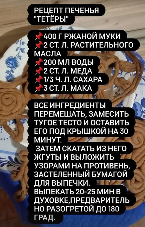 snimok - Печенья-тетёрки - когда пекут. Традиции наших предков